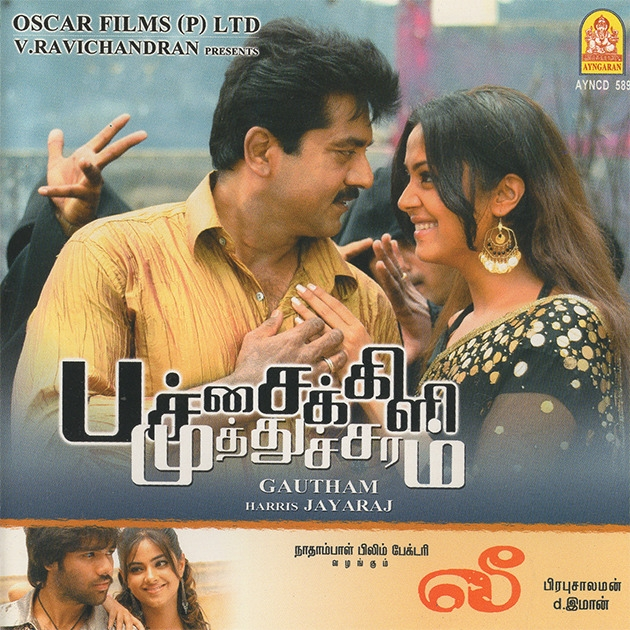payum puli songs compressed